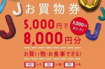 横浜・ジョイナス「プレミアムお買物券」オンラン限定で数量限定販売!