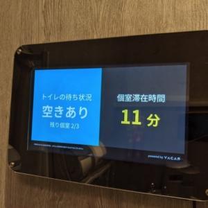 横浜駅ジョイナス、トイレ個室の空き状況がリアルタイムで確認可能に!