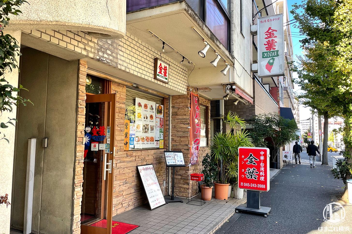 金葉(きんよう)外観・入口