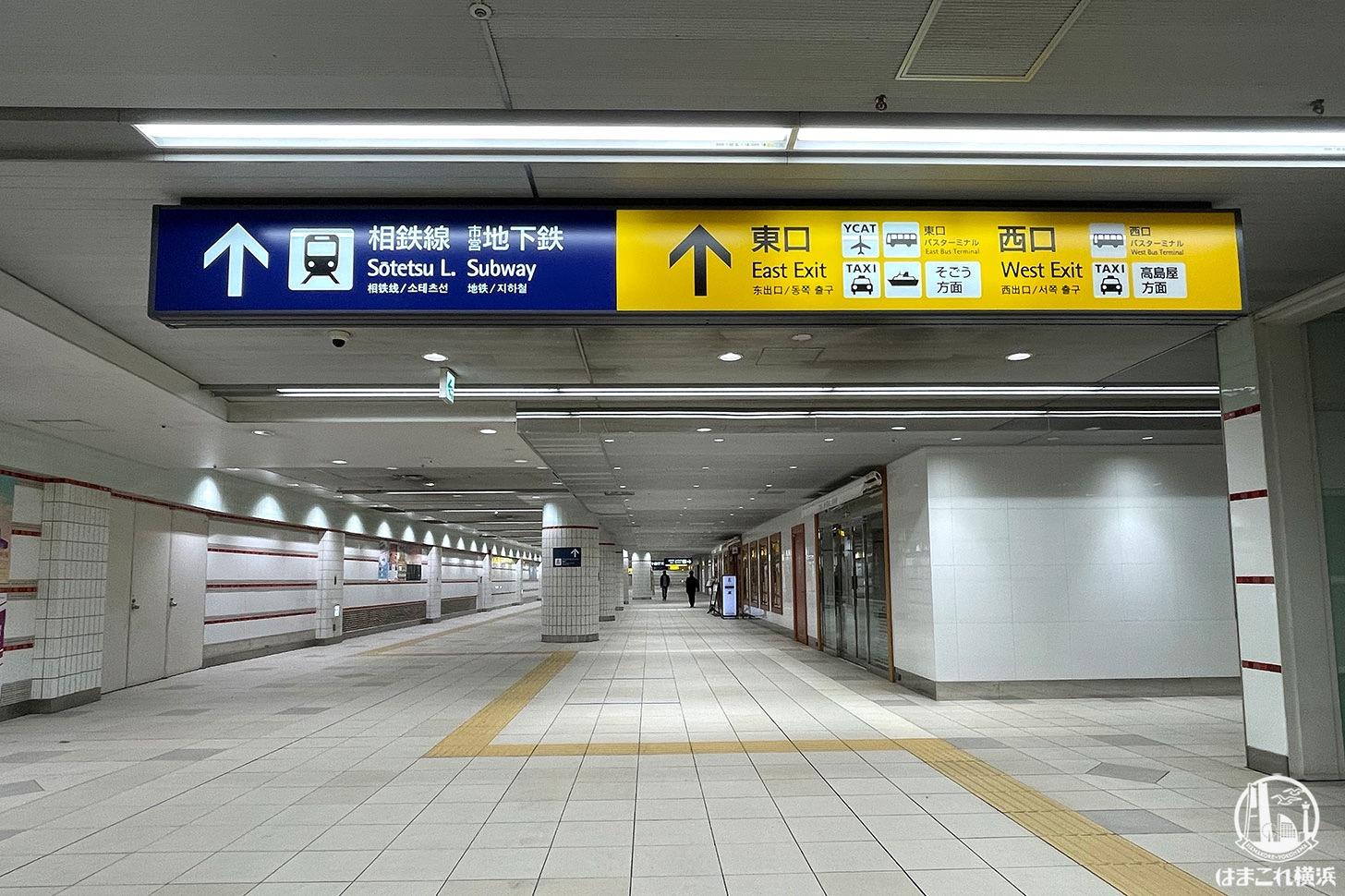 南北連絡通路 JR横浜タワー接続口