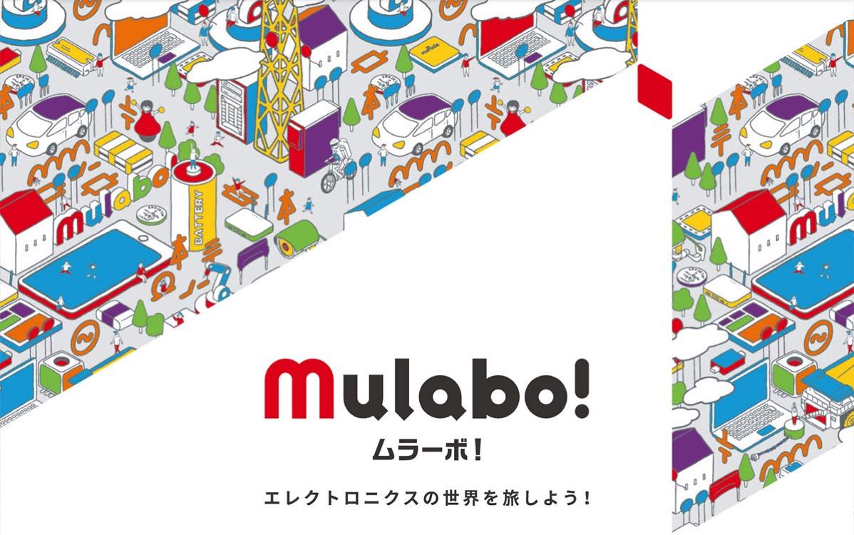 横浜に村田製作所「ムラーボ!」オープン!子ども向け科学体験施設