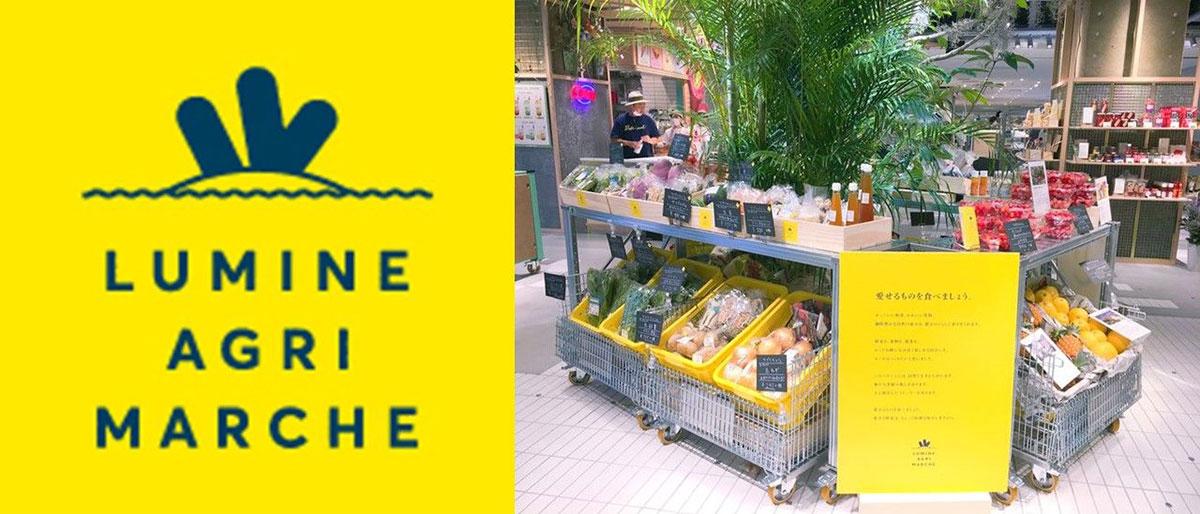 ニュウマン横浜で「横浜地産地消フェア」開催!横浜市の農産物販売