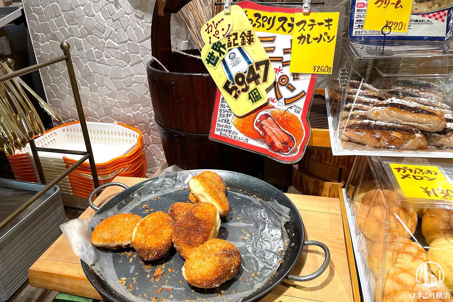 パンパティ 南町田グランベリーパーク「ステーキカレーパン」