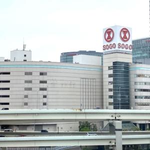 そごう横浜店、2021年正月も元日営業!年末年始営業や福袋販売について