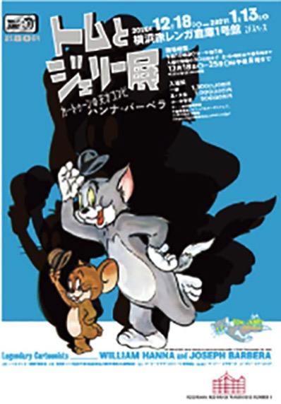 誕生80周年「トムとジェリー展」横浜赤レンガ倉庫で世界初公開!