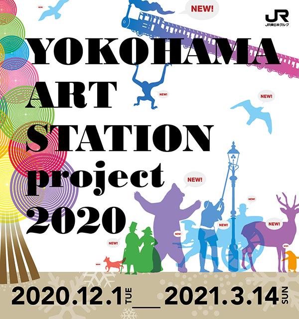 横浜駅でアートプロジェクト!うみそらデッキのイルミネーションやビジュアルアート、大道芸も
