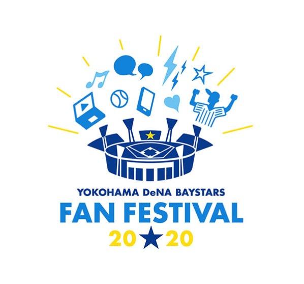 ハマスタで「横浜DeNAベイスターズ ファンフェスティバル 2020」開催!オンライン限定イベントも