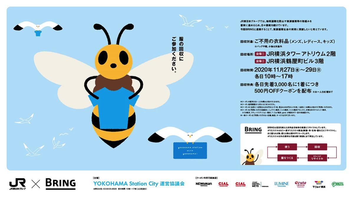 横浜駅で不用衣類の回収キャンペーン実施!先着で最大1000円分のクーポン贈呈