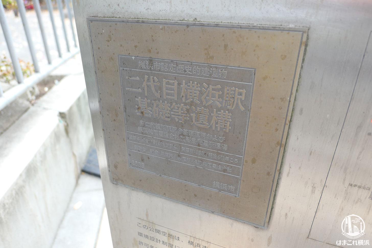 二代目横浜駅 基礎等遺構