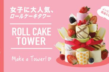 ケーキ専門通販サイト「ケーキジェーピー」横浜高島屋のイベントスクエアに登場!イリナのロールケーキ