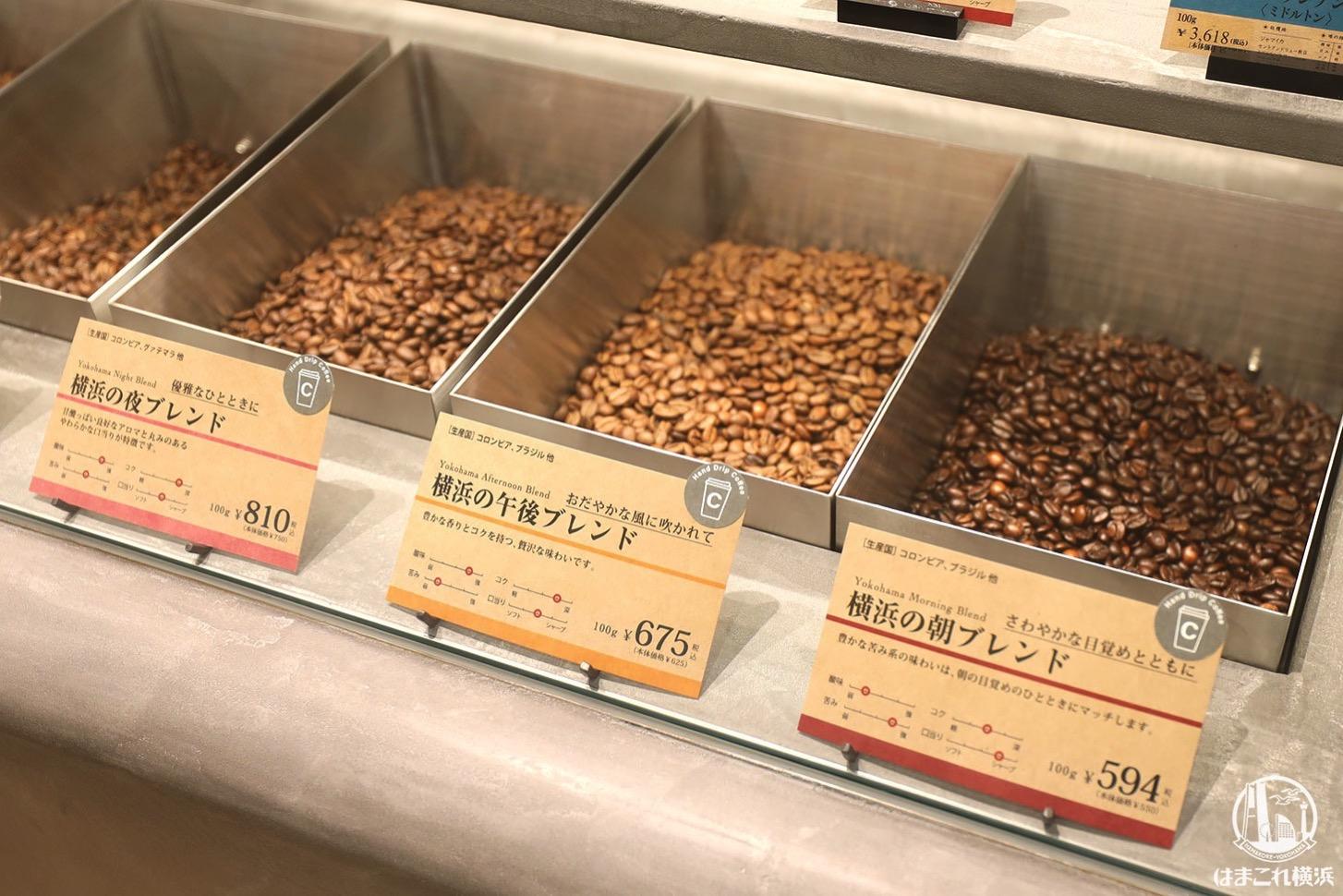 横浜限定コーヒー