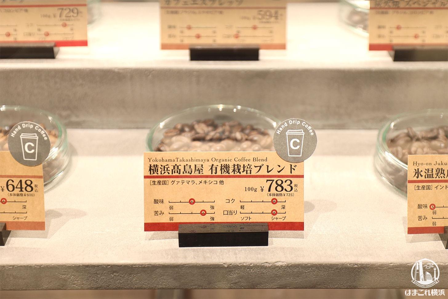 横浜高島屋ブレンド