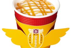 ファミリーマート×森永ミルクキャラメル「森永ミルクキャラメルラテ」などの新商品発売!