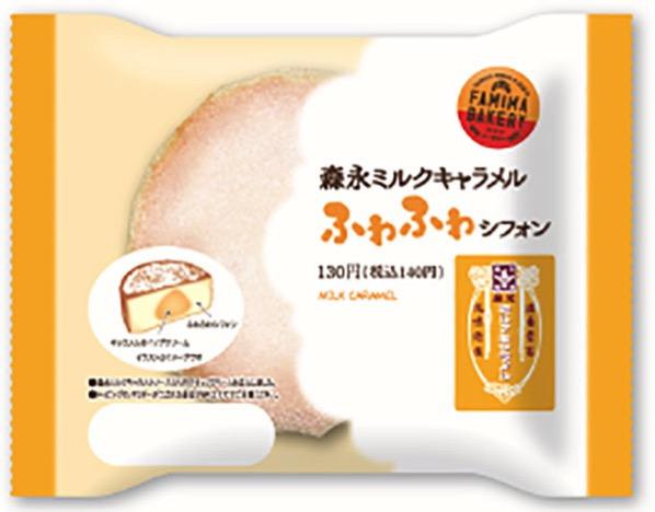森永ミルクキャラメル ふわふわシフォン