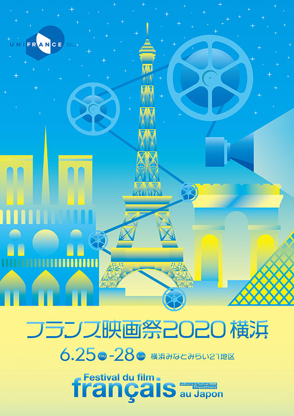 フランス映画祭2020横浜が開催!日本未公開のフランス映画最新作上映