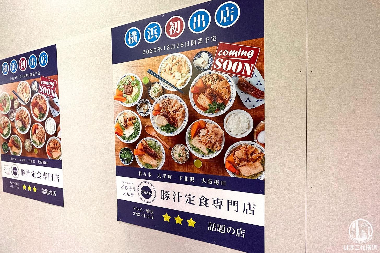 豚汁定食専門店「ごちとん」横浜駅のジョイナスに2020年12月28日オープン予定