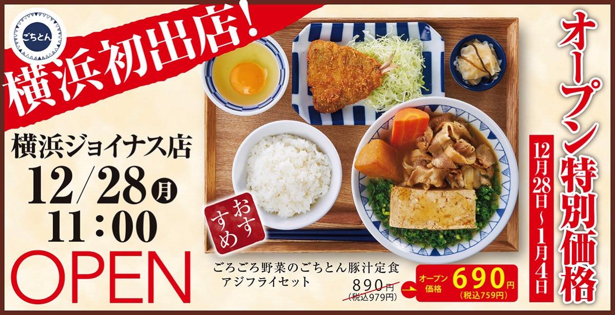 豚汁定食専門店「ごちとん」横浜ジョイナス店に贅沢豚汁や人気アジフライセット販売!