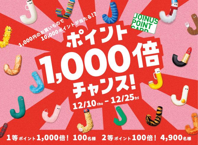 ジョイナス横浜で史上最大規模のポイントプレゼントキャンペーン開催!