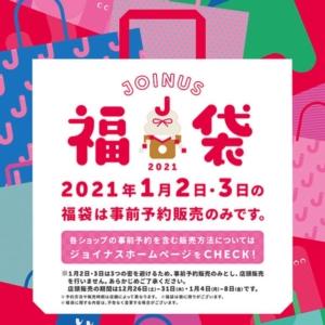 横浜駅ジョイナス、2021年正月福袋1月2日と3日は事前予約販売のみ!