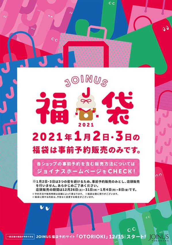 横浜駅ジョイナス、2021年正月福袋1月2日と3日は事前予約のみ販売!