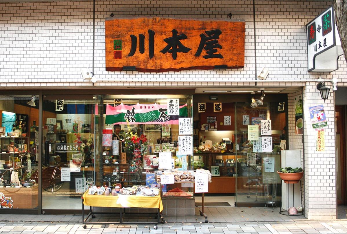 川本屋茶舗