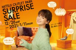 三井アウトレットパーク横浜ベイサイド「サプライズセール」開催!福袋は年内から
