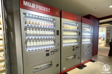 無印良品 横浜ジョイナスの自販機「MUJI POCKET」便利!冷凍食品やセルフレジも