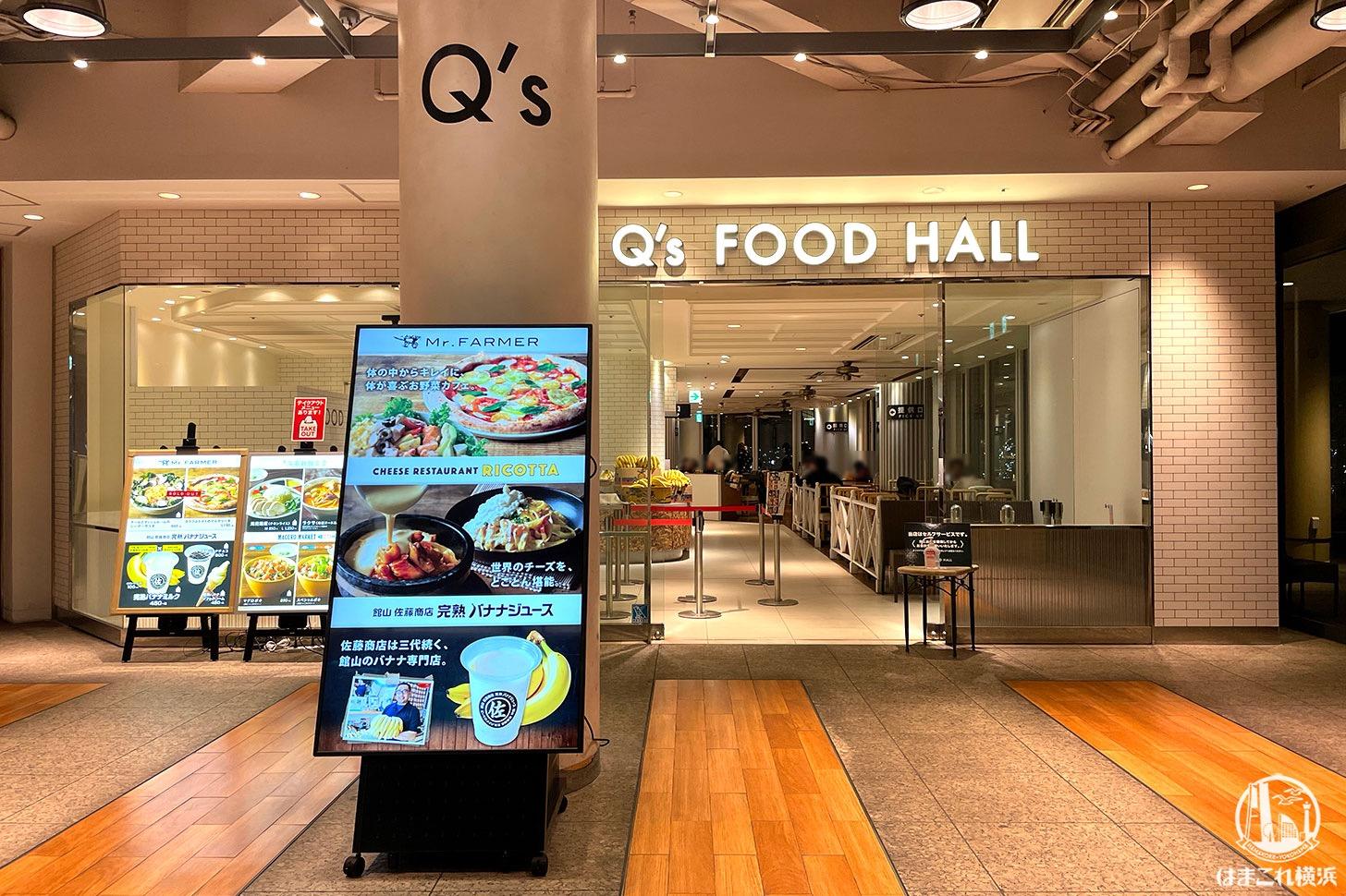 Q'sフードホール、みなとみらい東急スクエアにオープン!各店舗の料理が楽しめる