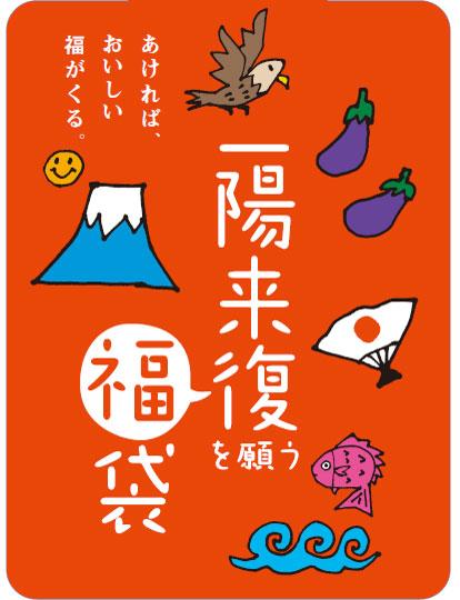 そごう横浜店「一陽来復を願う福袋」12月26日より販売!