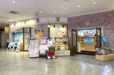シルバニア森のキッチン横浜ワールドポーターズ店 2021年1月17日に閉店