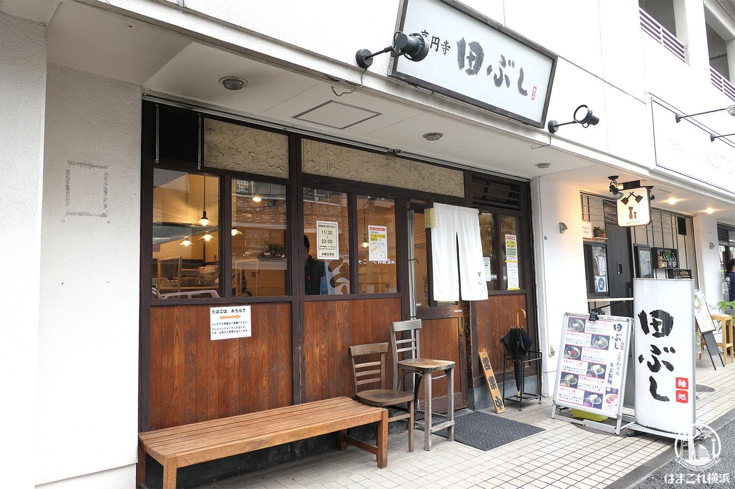 麺所田ぶし横浜店