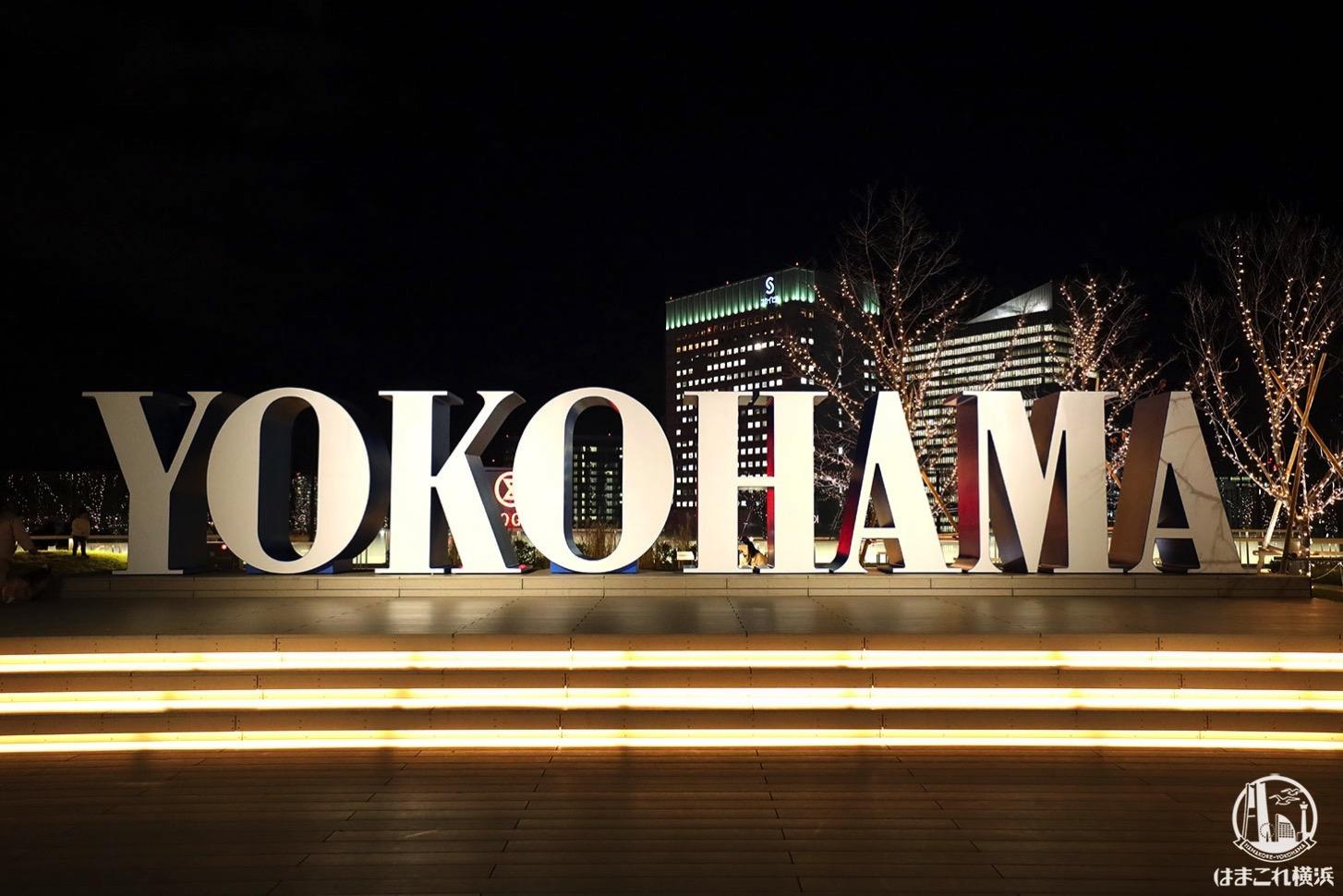 JR横浜タワー「うみそらデッキ」イルミネーションでキラキラ!YOKOHAMAオブジェも