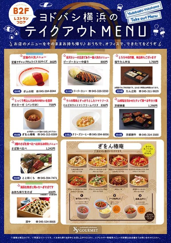 ヨドバシ横浜、飲食8店舗でテイクアウトメニュー発売!牛カツやオムライス、パスタなど