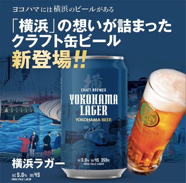 横浜ビール、初のクラフト缶ビール「横浜ラガー」発売!横浜や神奈川で