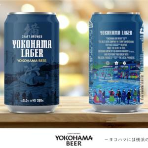 横浜ビールからクラフト缶ビール「横浜ラガー」新登場!横浜や神奈川のコンビニ