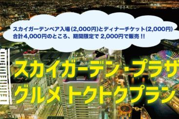 横浜ランドマークタワー「スカイガーデン」ペア入場券と食事券のお得セット数量限定発売!