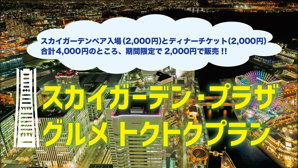 横浜ランドマークタワー、展望フロアペア入場券とディナー券のお得セット数量限定発売!