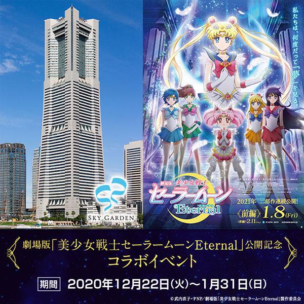 劇場版「美少女戦士セーラームーンEternal」横浜のスカイガーデンでコラボイベント開催!