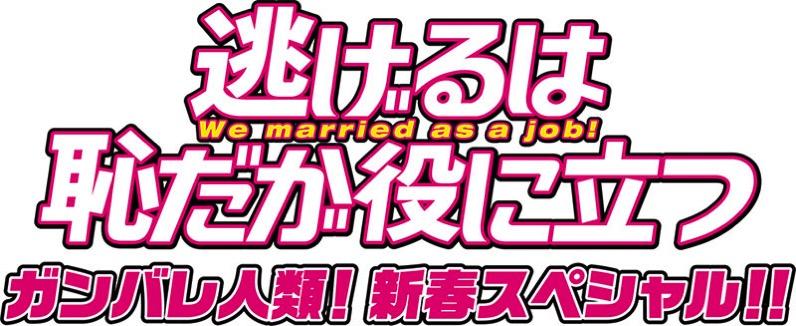 横浜市と逃げ恥タイアップでコラボ婚姻届やスペシャルメッセージ公開!