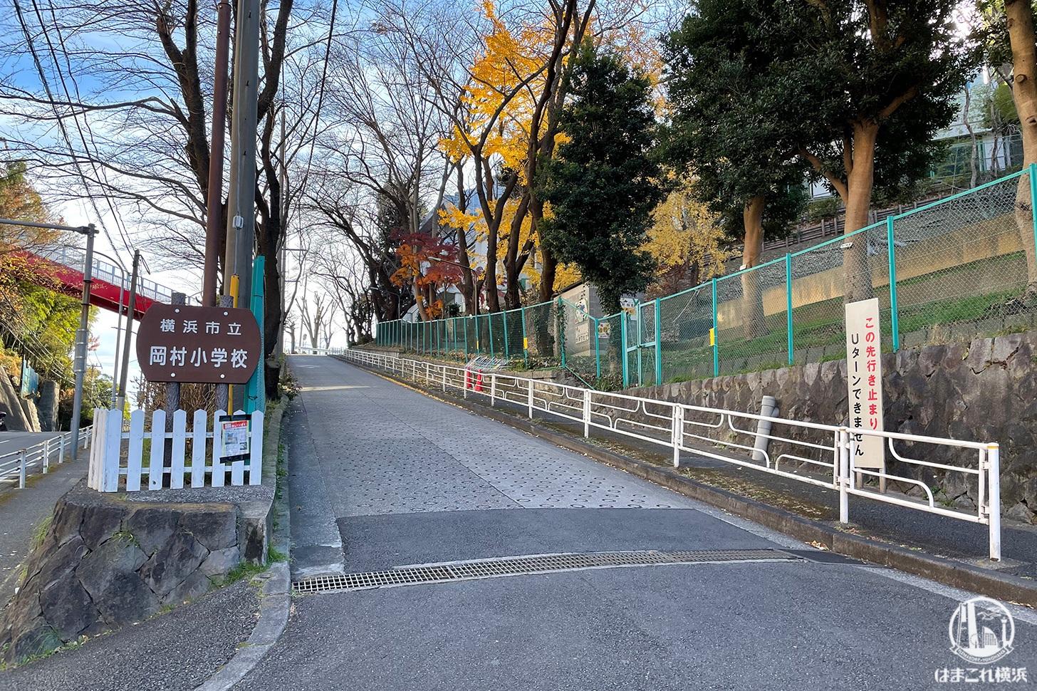 岡村小学校