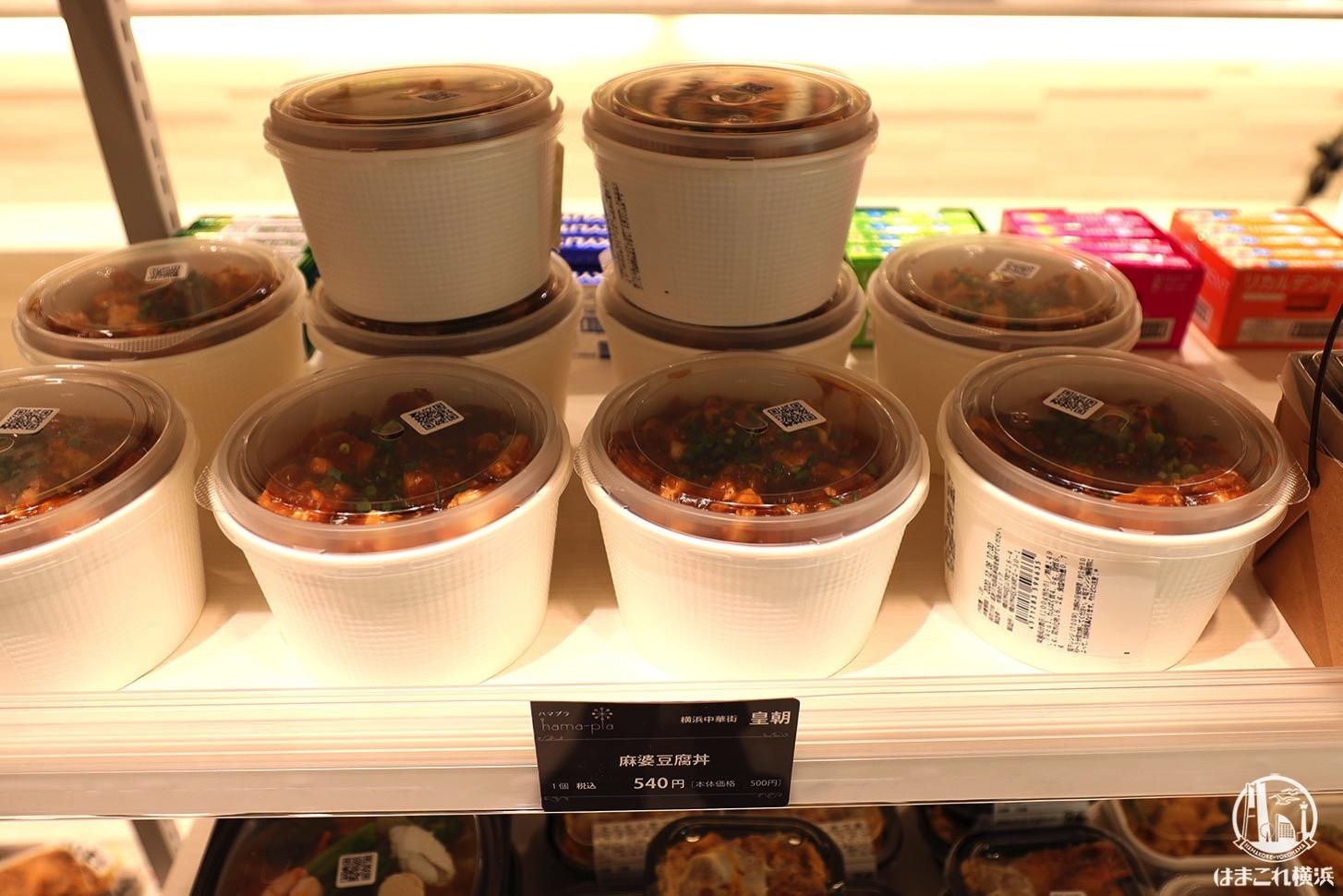 皇朝の麻婆豆腐丼