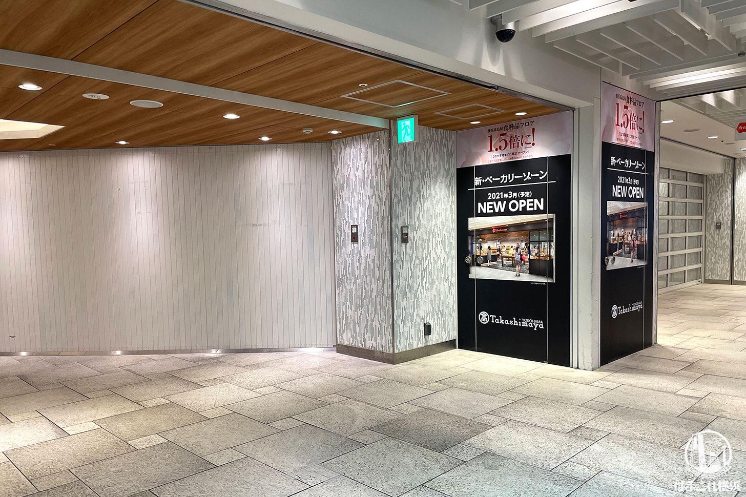 横浜高島屋「新ベーカリーゾーン」2021年3月にオープン予定