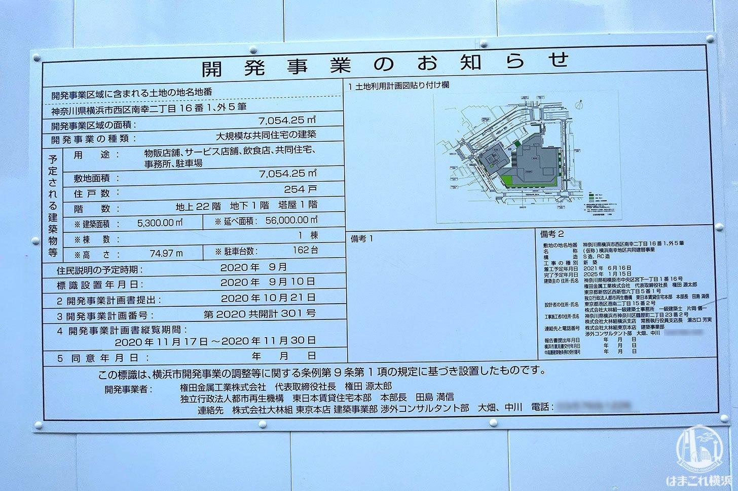 横浜駅西口ダイエー 計画概要