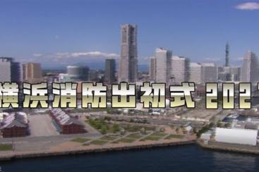 横浜消防出初式2021の映像がYouTubeで配信開始!