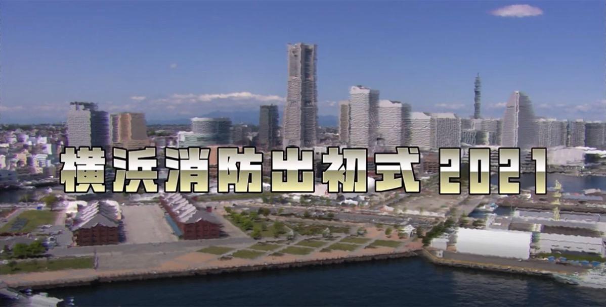 横浜消防出初式2021がYouTubeで配信開始!