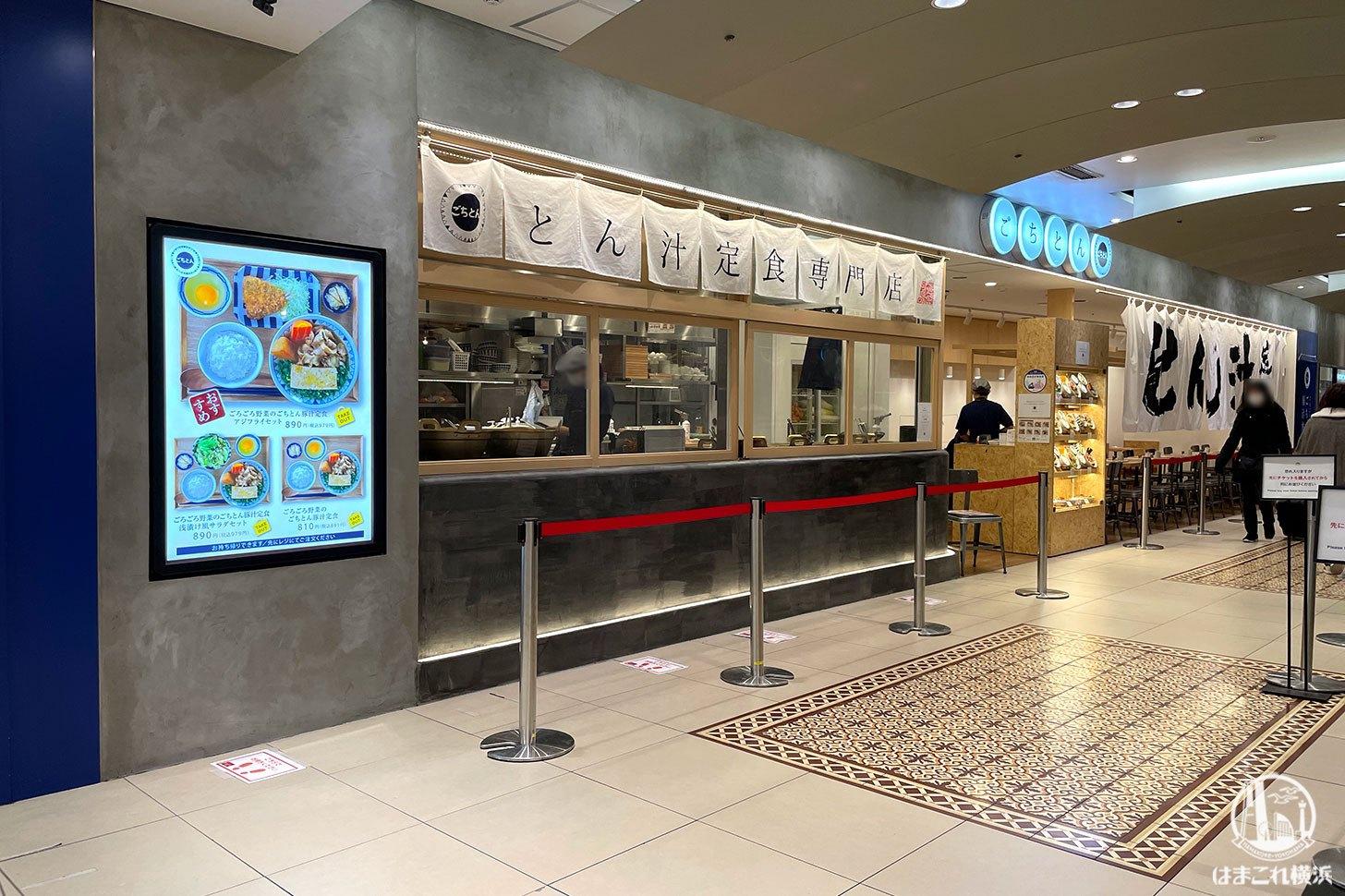 豚汁専門店「ごちとん」横浜ジョイナス店 外観