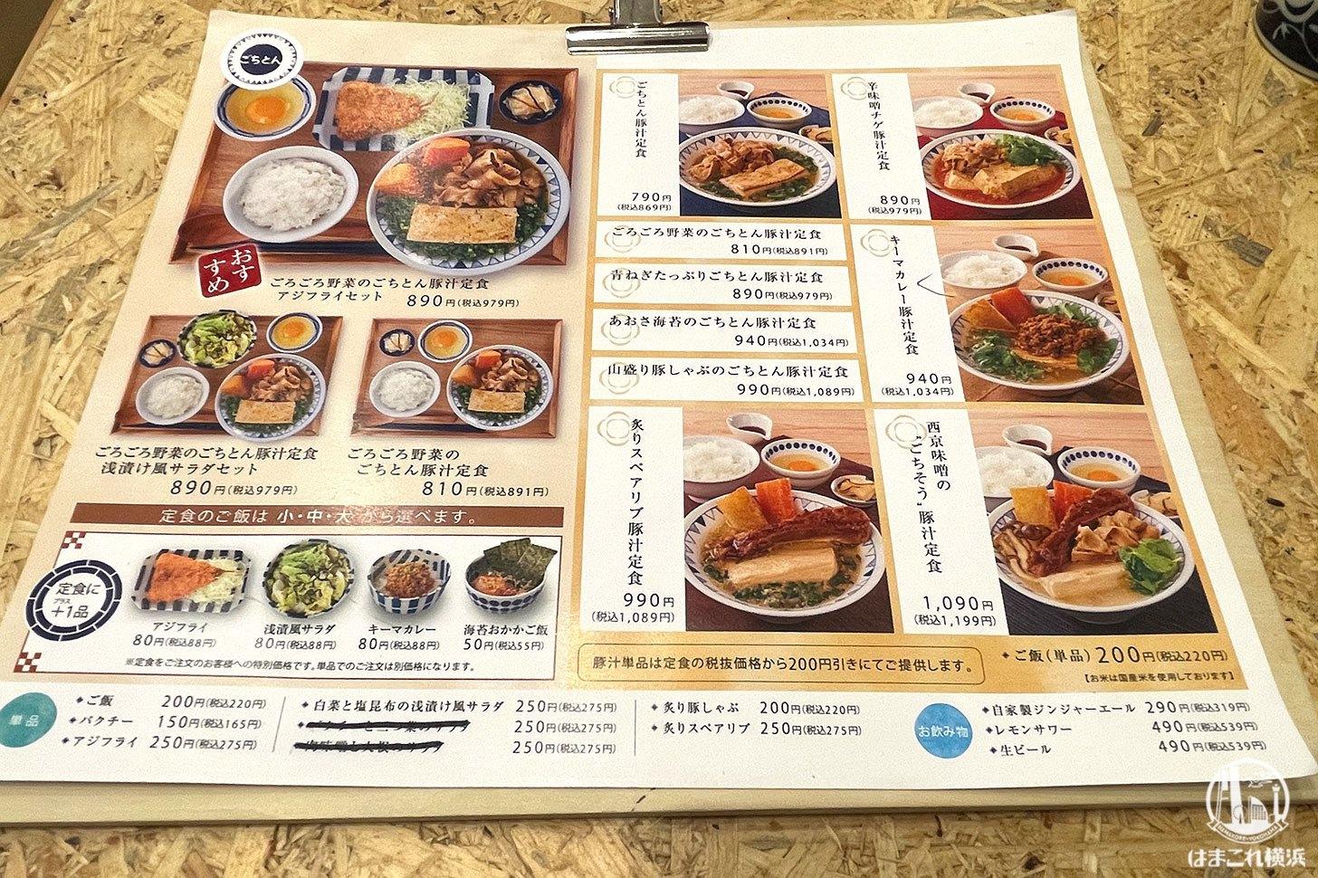 豚汁専門店「ごちとん」横浜ジョイナス店 メニュー