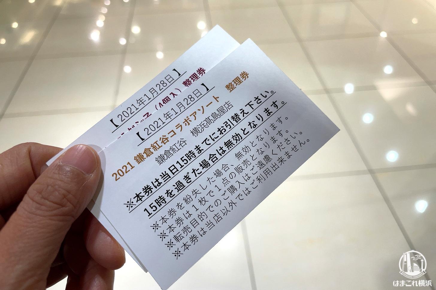 横浜高島屋 鎌倉紅谷 整理券