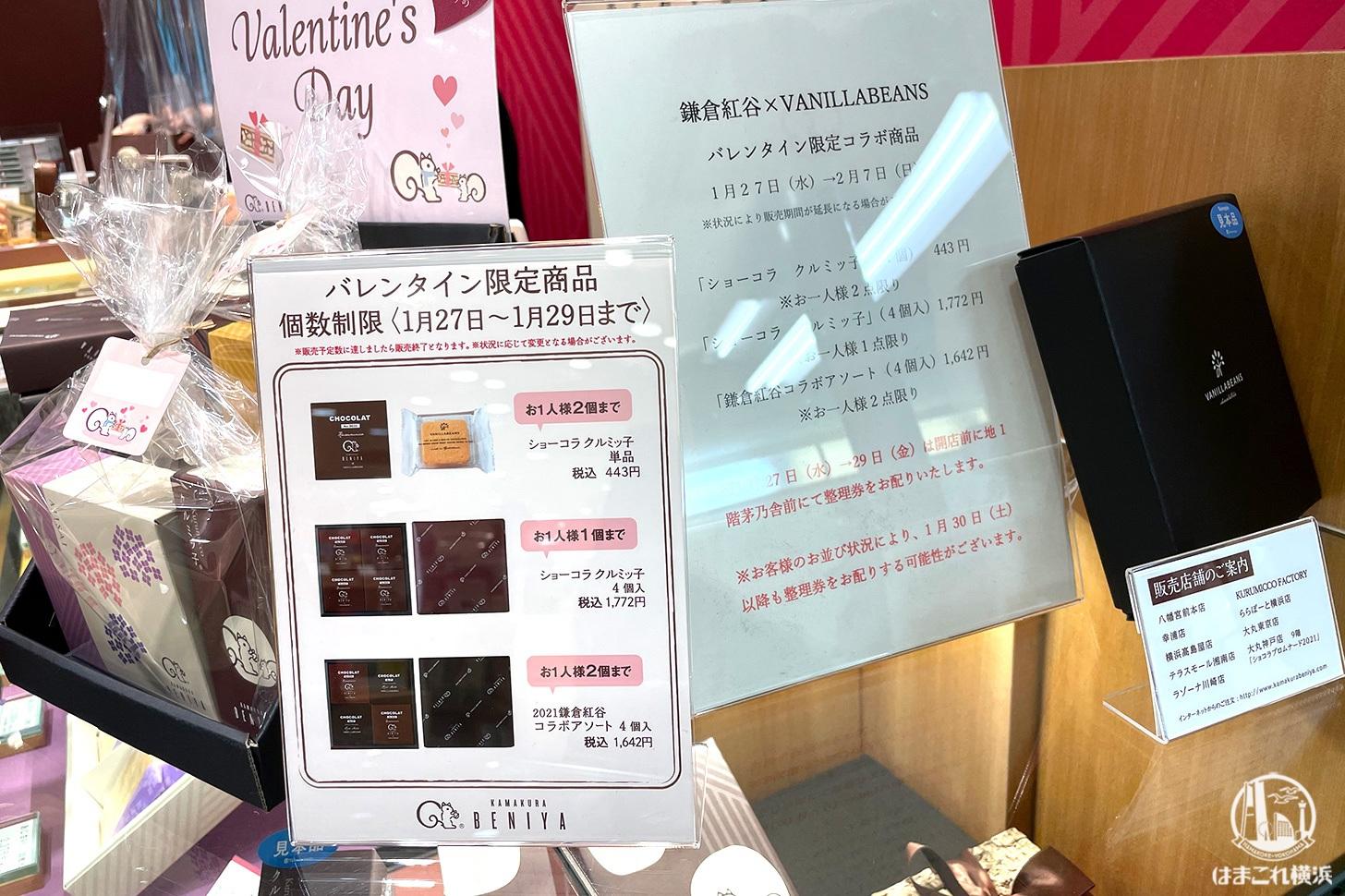 横浜高島屋 鎌倉紅谷 バレンタイン限定商品 概要