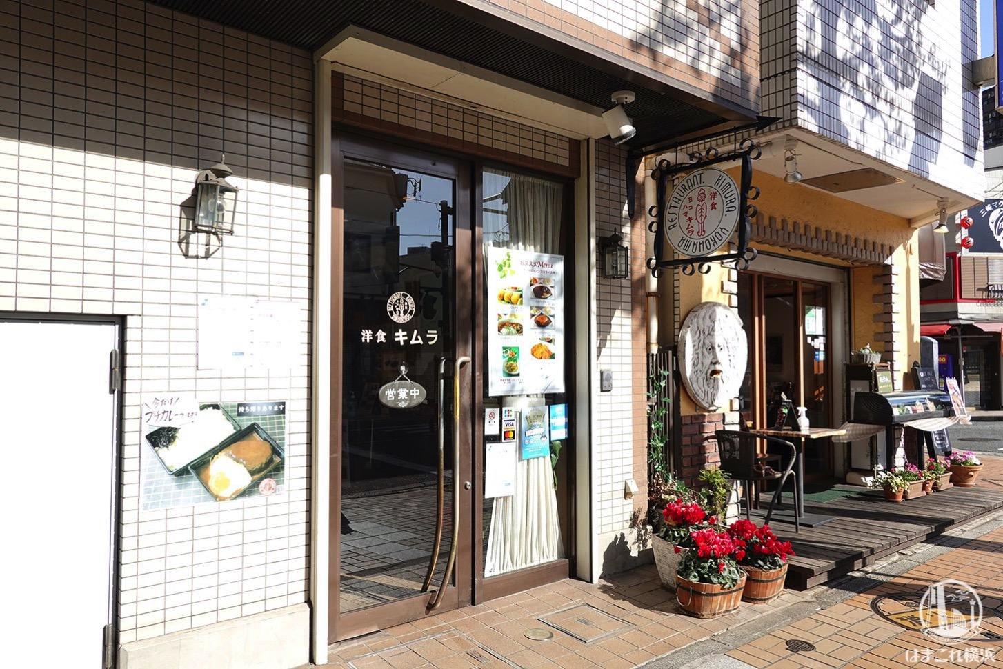 洋食キムラ野毛店 外観・入口
